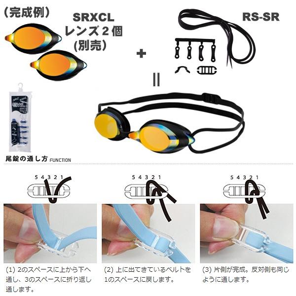 风镜零件专用SWANS(天鹅的)SRXCL/SRCL的PS-SR