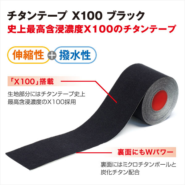 钛 X 100 藤 (藤) 黑色 / Aqua X 100 浸渍 0113PU752029