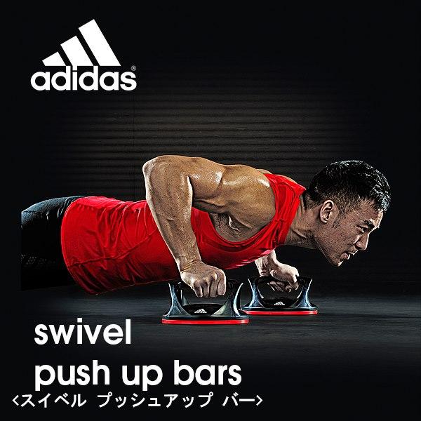 【送料無料】adidas(アディダス) スイベル プッシュアップ バー【筋力トレーニング】ADAC-11401