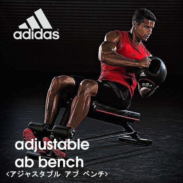 【送料無料】adidas(アディダス) アジャスタブル アブベンチ 腹筋台 ADBE-10230