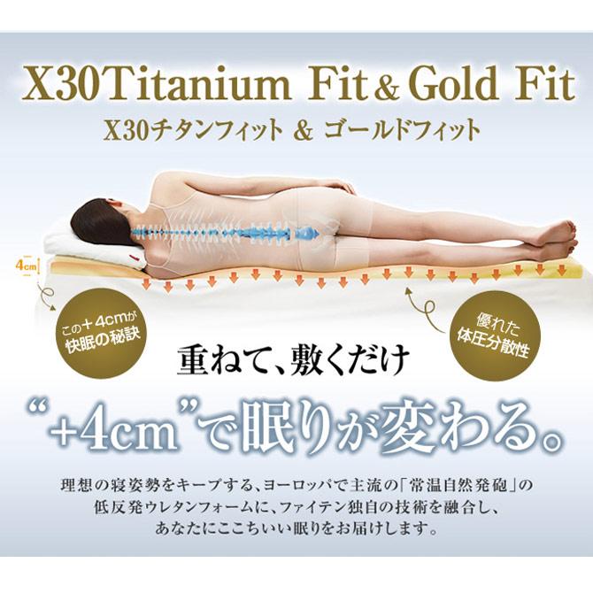 phiten(ファイテン)星のやすらぎゴールドフィット/セミダブル【日本製】yo501087