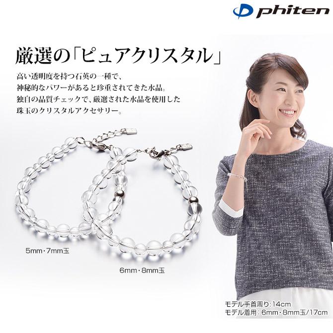 phiten(ファイテン)水晶コンビブレス +3cmアジャスター 5mm・7mm玉/17cm【日本製】aq807025