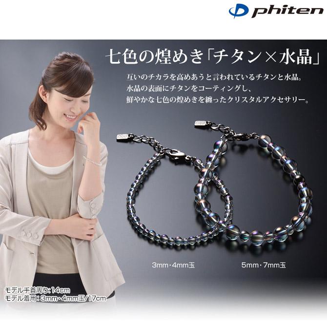 激安人気新品 phiten(ファイテン)チタン水晶コンビブレス +3cmアジャスター 3mm・4mm玉/17cm【日本製】aq811025, 【あすつく】:4d630abf --- clftranspo.dominiotemporario.com