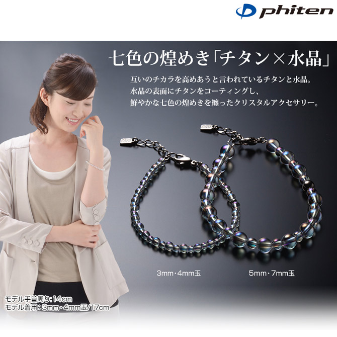 phiten(ファイテン)チタン水晶コンビブレス +3cmアジャスター 5mm・7mm玉/17cm【日本製】aq813025