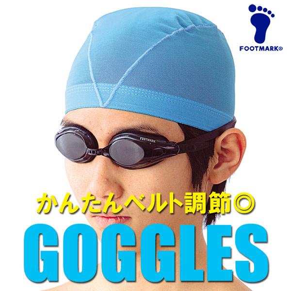 足迹 (足迹) 自动步游泳护目镜学校游泳和学校用品 202214