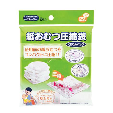 (資料包服務) 畫中畫 (PIP) 紙尿褲壓縮袋來 Rin 包 2 件產婦和嬰兒用品 odk06