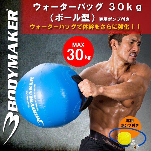 【激安大特価!】 BODYMAKER(ボディメーカー)ウォーターバッグ 30kg (ボール型) (ボール型) 30kg 専用ポンプ付き(ウエイトトレーニング/体幹), 金山町:f0808c9f --- canoncity.azurewebsites.net