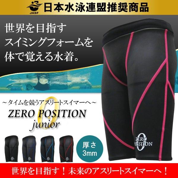豪華で新しい ZERO POSITION POSITION ゼロポジション ジュニア 厚さ3mm(スイミング ジュニア/競泳/アスリート ZERO/練習/子供/男子女子兼用), ブロッサム:a13c8027 --- canoncity.azurewebsites.net