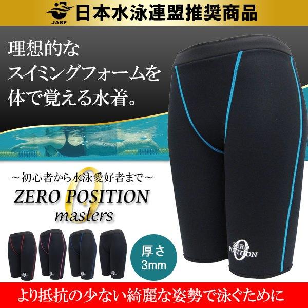 ZERO POSITION ゼロポジション マスターズ 厚さ3mm(スイミング/フィットネス/練習/男女兼用)