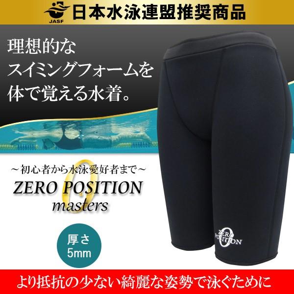 ZERO POSITION ゼロポジション マスターズ 厚さ5mm(スイミング/フィットネス/練習/男女兼用)
