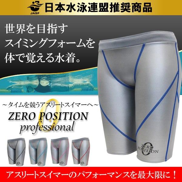 ZERO POSITION ゼロポジション プロフェッショナル シルバー (競泳/アスリート/練習/男女兼用)