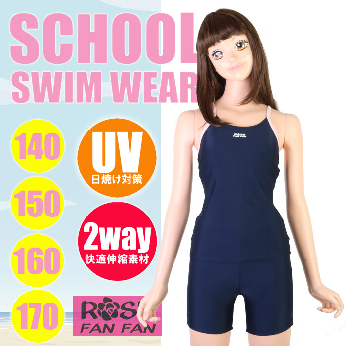 玫瑰范玫瑰范范) 学校泳衣,tankini-300157 (140-170 厘米)