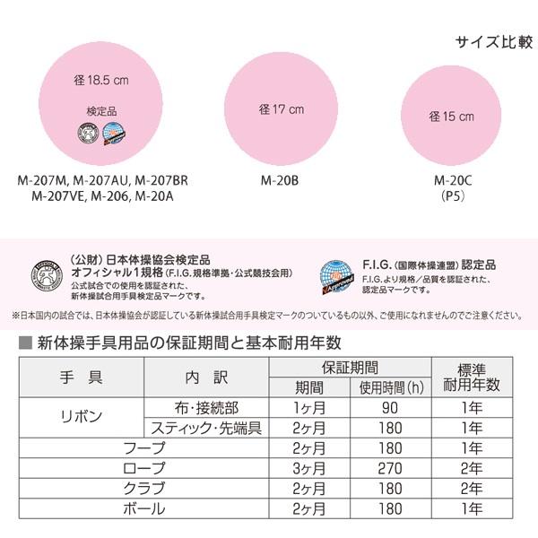 SASAKI(佐佐木)金属球M207M