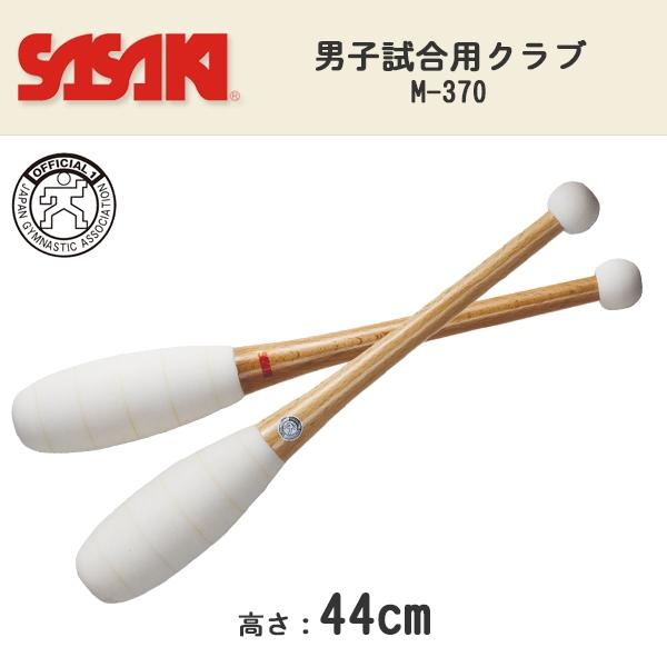 SASAKI(ササキ)男子試合用クラブ M-370(こん棒/新体操/F.I.G.規格準拠/公式競技会用)