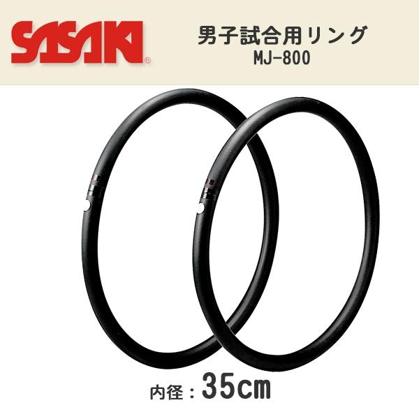 SASAKI(ササキ)男子ジュニアリング MJ-800(輪//新体操/ジュニア用)