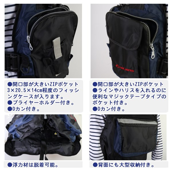 FINE JAPAN(很好日本)游戏漂浮最好FV6008(供钓鱼/钓鱼使用的救生衣)