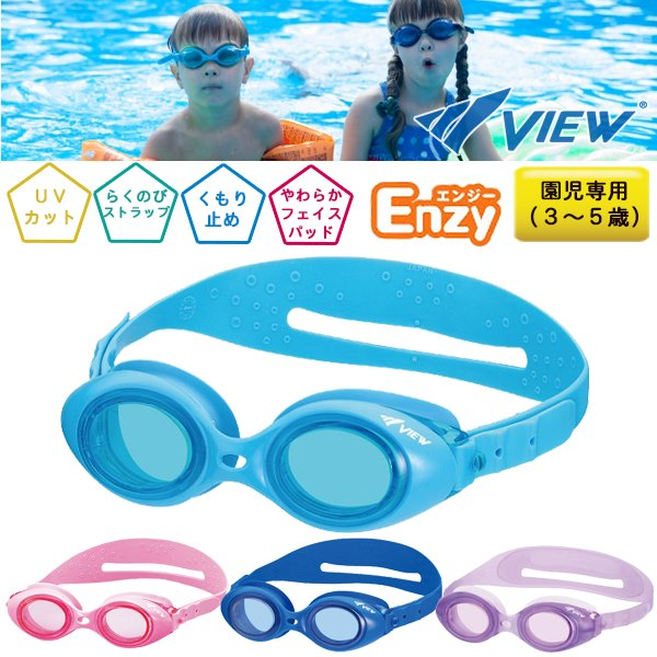 a2304264cfe8 Sealass  (packet service 200 yen possibility) swimming goggles Enzy V422J  (  kids   infant   swimming   Tabata for 3-5 years old) for VIEW (view)  children ...