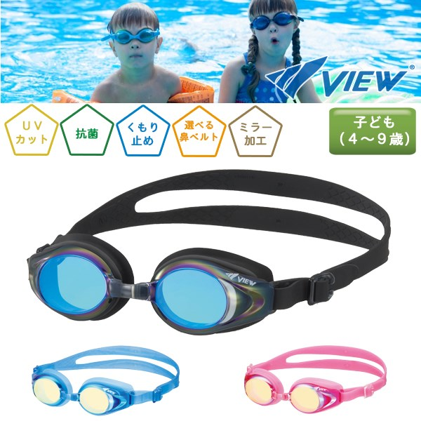 08f49b65cac9 Sealass  (packet service 200 yen possibility) mirror type swimming goggles  V710JMR (  kids   youth   Tabata for 4-9 years old) for the VIEW (view)  child ...