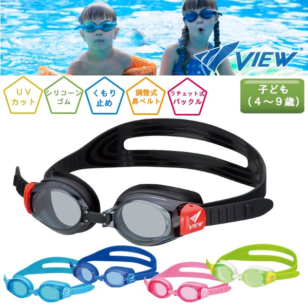 b6b93c73f888 Sealass  (packet service 200 yen possibility) buckle-type swimming goggles  V730J (  kids   youth   Tabata for 4-9 years old) for the VIEW (view) child  ...