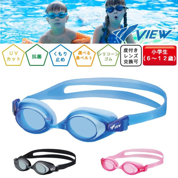 14a07fba0ba3 (packet service 200 yen possibility) swimming goggles Many V740J (  kids    youth   swimming   Tabata for 6-12 years old) for the VIEW (view) primary  ...