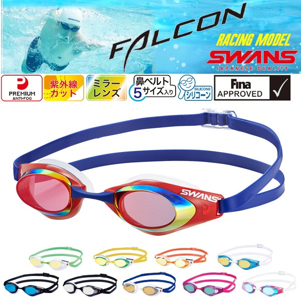 4b3b4f3632c8 Sealass  (packet service 200 yen possibility) SWANS (swans) mirror racing swimming  goggles FALCON SR-71MPAF (product made in swimming race  FINA approval ...