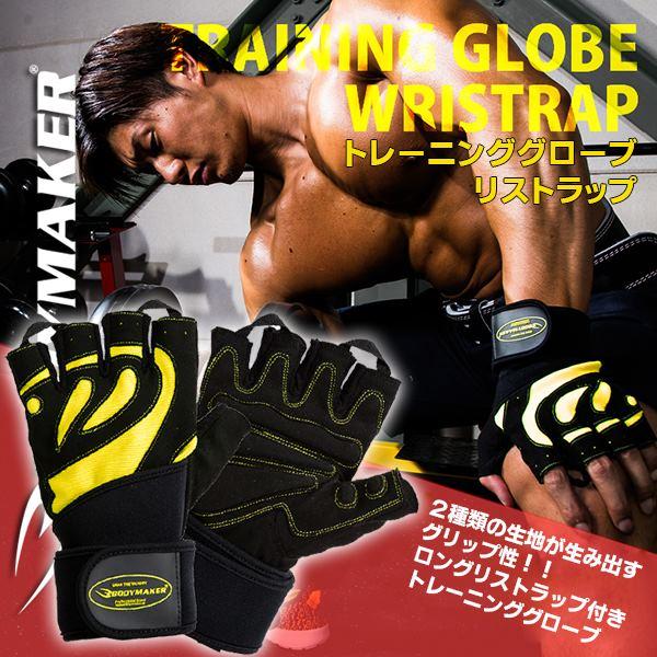 (パケット便送料無料)BODYMAKER(ボディメーカー) トレーニンググローブ リストラップ TG162 (筋力トレーニング/滑り止め)
