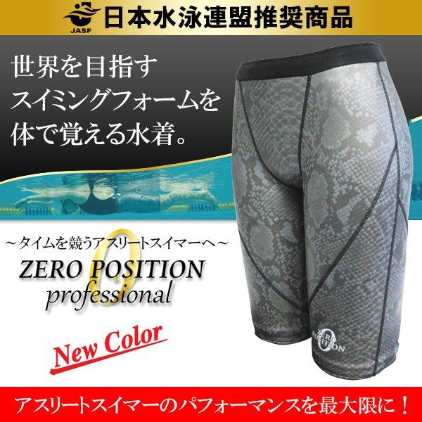 【SALE】 ZERO POSITION ZERO ゼロポジション スネーク プロフェッショナル スネーク (競泳/アスリート POSITION/練習/男女兼用), 碧南市:4cfbfdc1 --- fuel.rest