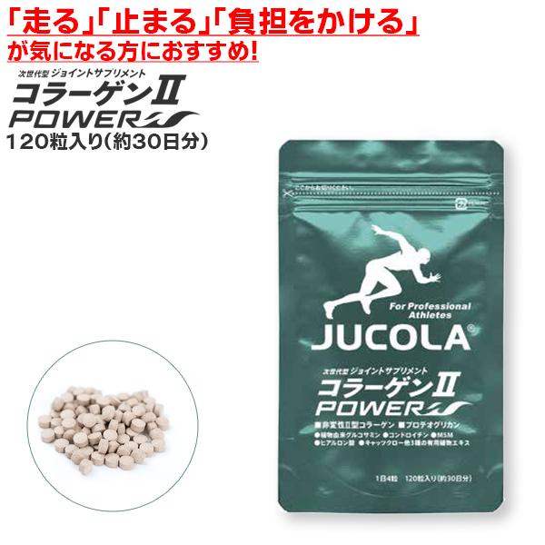 (パケット便送料無料)JUCOLA(ジャコラ) コラーゲン2パワー(120粒入)(コラーゲン/グルコサミン)