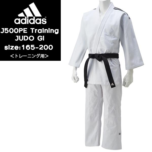 adidas(アディダス) 柔道 トレーニング用道衣(帯なし) J500PE(道着/格闘技/コンバット)