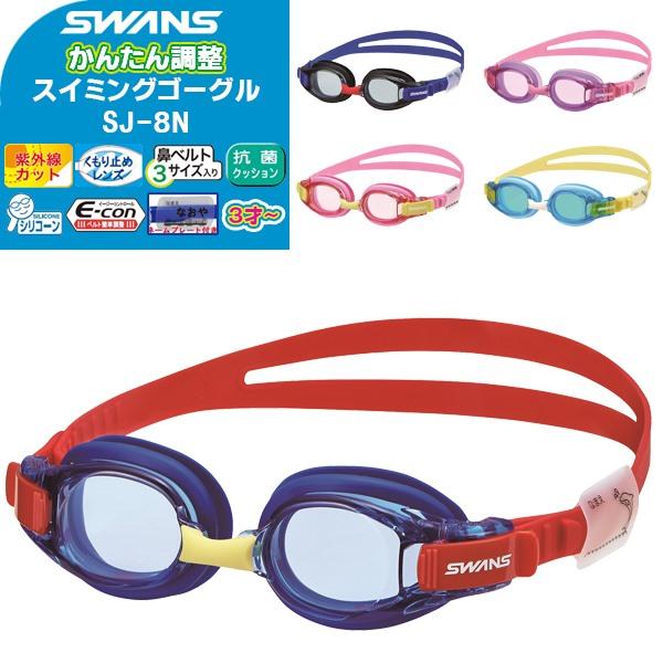 子供用スイミングゴーグル パケット便200円可能 SWANS おすすめ特集 スワンズ かんたん調節 スイミングゴーグル 水中メガネ 子供用 新作 3-8才対応 スイミング キッズ SJ-8N