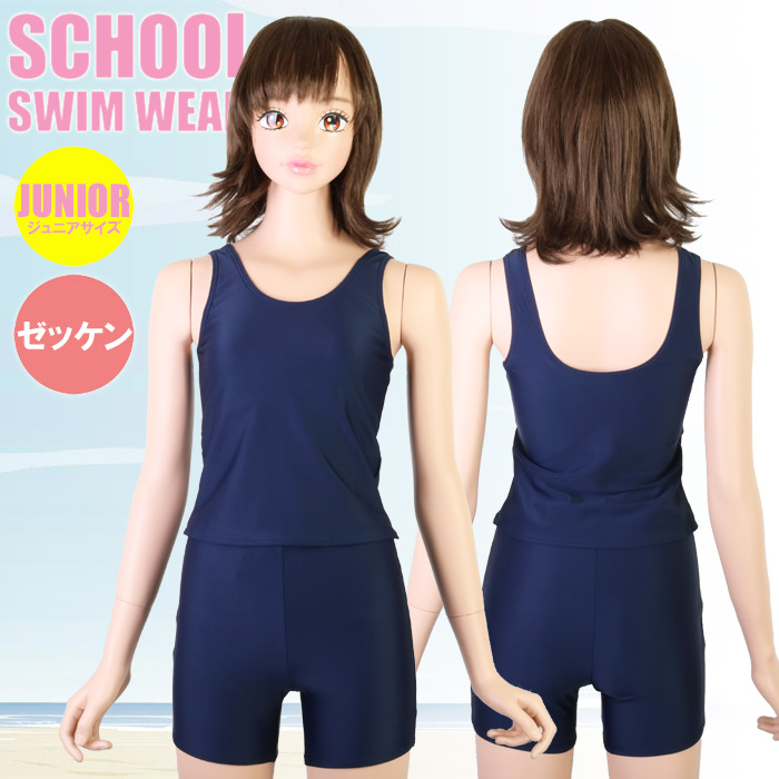 05fe3de4314 Bathing suit and bib with a dry sure tankini separates irons (girls/junior)  3311-703
