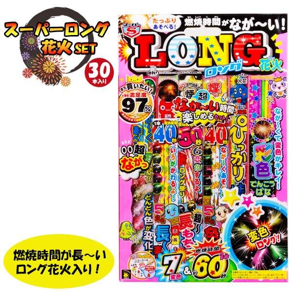 Fireworks holdings fireworks super long fireworks set (/ outdoor for the  festival / event / Hana bi/ holdings / home)