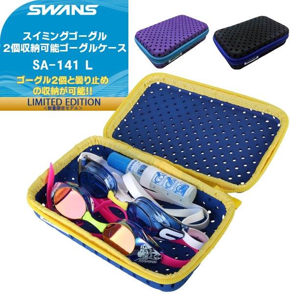 SWANSのゴーグルケース SWANS スワンズ 期間限定特価品 スイムゴーグルケース SA-141 L 水中メガネ 保管 保護 収納 部活 いつでも送料無料 スイミング 競泳 ポーチ パケット便200円可能