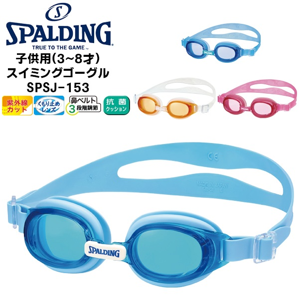 5b76bbc2cbcf Sealass  (packet service 200 yen possibility) swimming goggles SPSJ ...