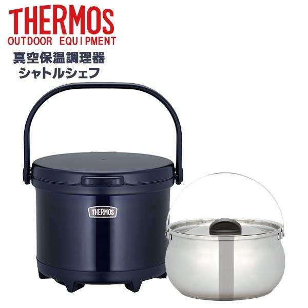 THERMOS(サーモス) 真空保温調理器 シャトルシェフ 保温調理 ROP-001 アウトドア