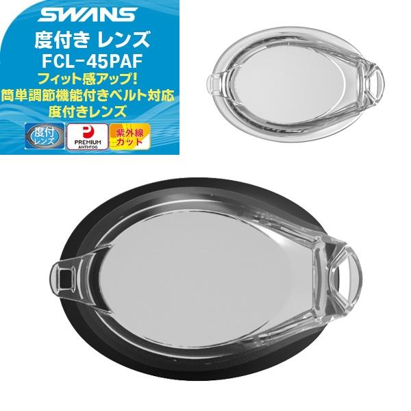 SWANS(スワンズ) 度付きレンズ 曇り止め長持ち/男女兼用/クッション付き/紫外線カット/大きめレンズ FCL-45PAF(パケット便200円可能)