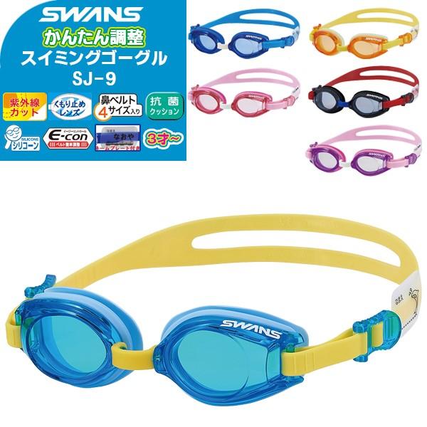 3-8歳対応スイミングゴーグル SWANS スワンズ 子供用 送料無料 一部地域を除く キッズ ジュニア スイミングゴーグル SJ-9 価格交渉OK送料無料 曇り止め 水中メガネ 4歳 8歳 6歳 水泳 7歳 5歳 3歳 水遊び 幼稚園