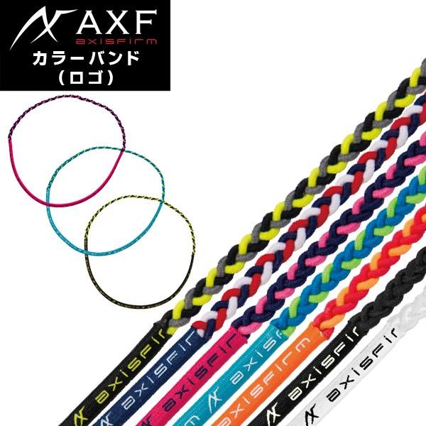 バランスを安定させ もっと動きやすく 別倉庫からの配送 AXF アクセフ カラーバンド ギフ_包装 リストバンド ネックレス アンクレット ロゴ パケット便送料無料