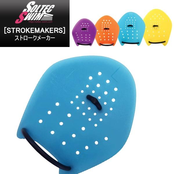 理想的な泳ぎを作るパドル ついに再販開始 SOLTEC SWIM ソルテックスイム ストロークメーカー フォーム改善 筋力アップ 送料無料お手入れ要らず 日本製 パケット便送料無料