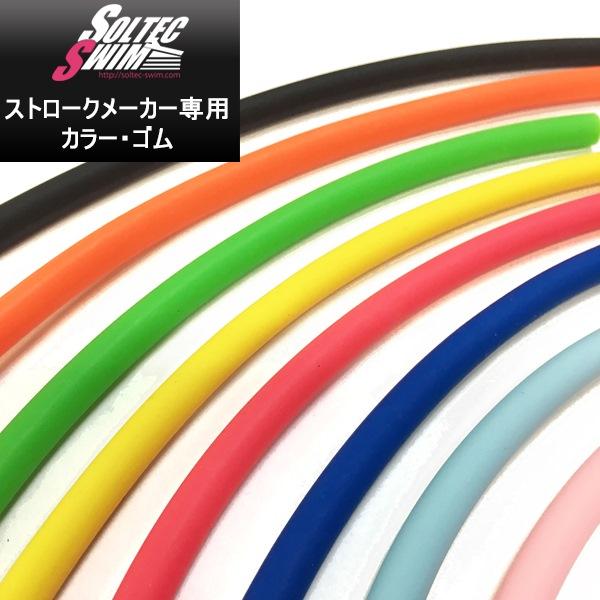オリジナルのストロークメーカーパドルに 5☆好評 SOLTEC SWIM ソルテックスイム 競泳 替えゴム パケット便送料無料 限定タイムセール ストロークメーカー専用カラーゴム