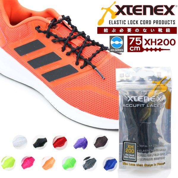 XTENEXの新シリーズが登場 Xtenex エクステネクス 待望 シューレース 靴ひも XH200 75cm 結ばない 野球 テニス (訳ありセール 格安) ランニング パケット便送料無料 靴紐 スポーツ向け