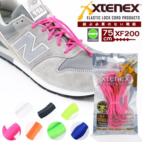 XTENEXの新シリーズが登場 Xtenex エクステネクス シューレース 格安SALEスタート 靴ひも XF200 送料無料(一部地域を除く) 結ばない 日常生活向け 靴紐 パケット便送料無料 ジョギング 75cm