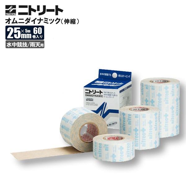 ニトリート オムニダイナミック【テーピング/防水/水中/雨天/関節固定】OD25