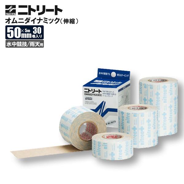 ニトリート オムニダイナミック【テーピング/防水/水中/雨天/関節固定】OD50