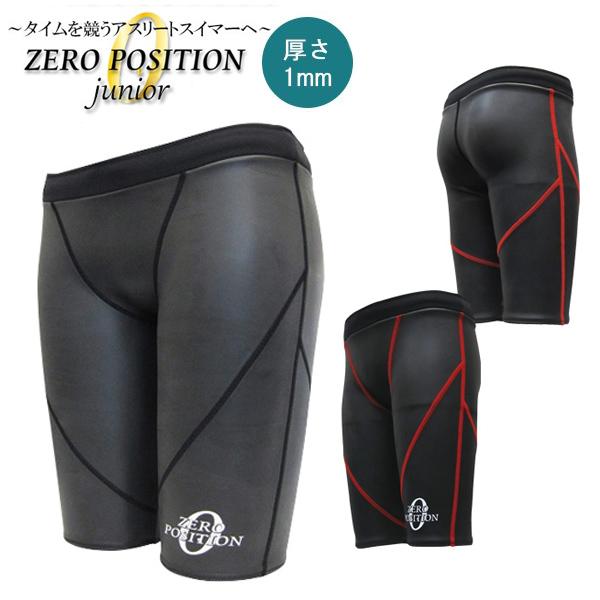 ZERO POSITION ゼロポジション ジュニア 厚さ1mm(スイミング/競泳/練習/子供/男子女子兼用)