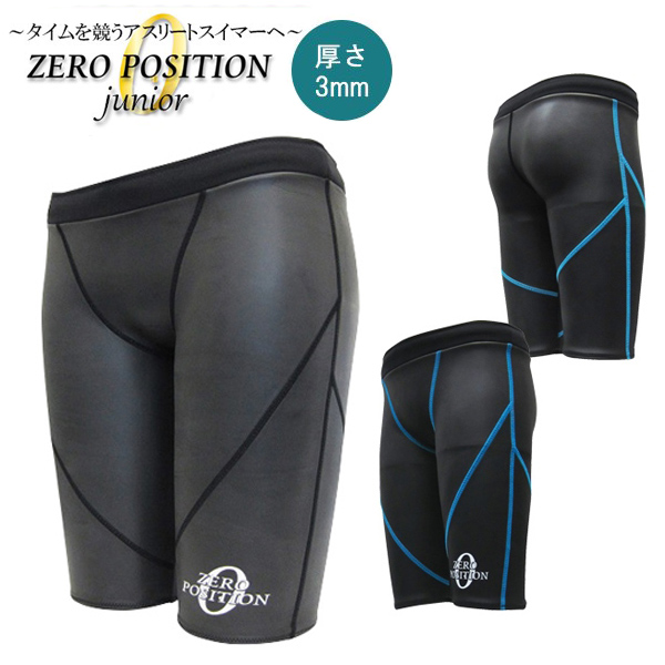 ZERO POSITION ゼロポジション ジュニア 厚さ3mm(スイミング/競泳/アスリート/練習/子供/男子女子兼用)