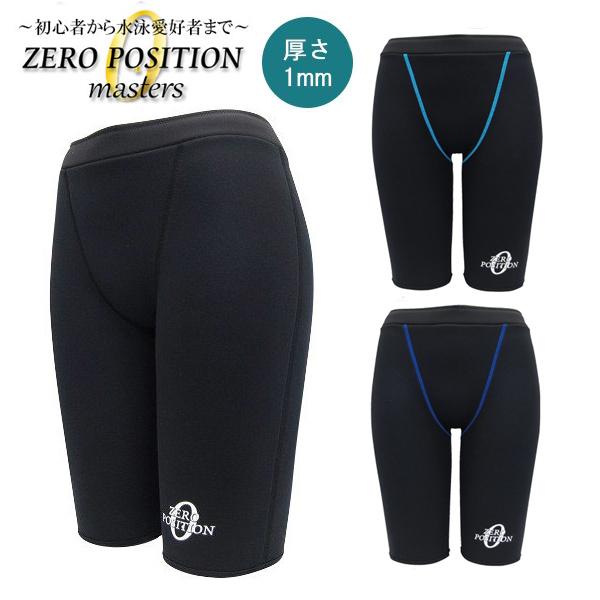 ZERO POSITION ゼロポジション マスターズ 厚さ1mm(スイミング/フィットネス/練習/男女兼用)