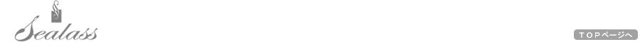 Sealass:レディース/メンズ/キッズ/ジュニアの新作水着が勢ぞろい☆