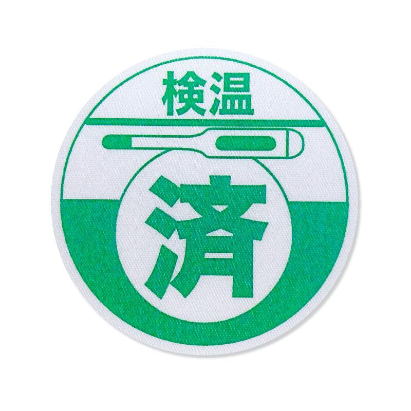 ウイルス感染拡大防止 <セール&特集> 売却 検温済みシール 緑 ロールで1巻100枚