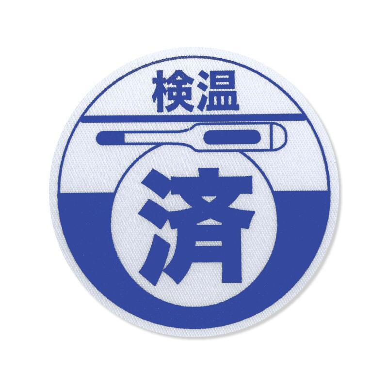 ウイルス感染拡大防止 検温済みシール 青 ロールで1巻100枚 別倉庫からの配送 本日限定